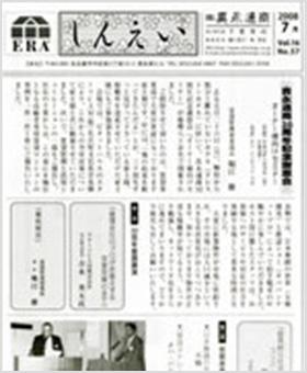 社内報「しんえい」の編集、発刊