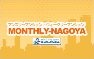 マンスリーマンション・ウィークリーマンション MONTHLY-NAGOYA