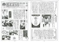 社内報【しんえい】7月号No.87