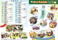 ゆうゆう倶楽部ニュース41号