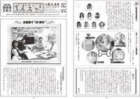 社内報【しんえい】11月号No.89