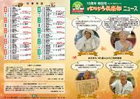 ゆうゆう倶楽部ニュース42号