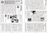 社内報【しんえい】1月号No.90