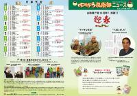 ゆうゆう倶楽部ニュース43号