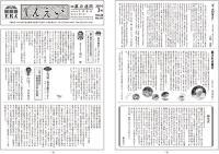 社内報【しんえい】3月号No.91
