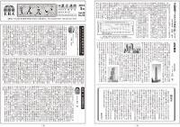 社内報【しんえい】5月号No.92