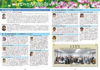 ゆうゆう倶楽部ニュース45号