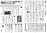 社内報【しんえい】7月号No.93