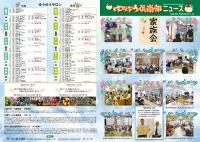 ゆうゆう倶楽部ニュース46号