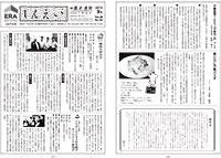 社内報【しんえい】9月号No.94