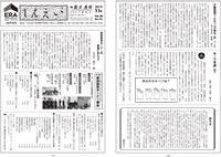 社内報【しんえい】11月号No.95