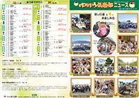 ゆうゆう倶楽部ニュース48号