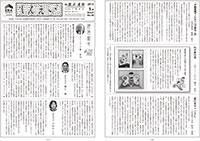 社内報【しんえい】1月号No.96