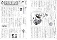 社内報【しんえい】3月号No.97を発行しました。