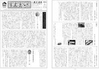 社内報【しんえい】5月号No.98を発行しました。