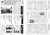 社内報【しんえい】6月号No.99を発行しました。