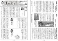 社内報【しんえい】1月号No.102を発行しました。
