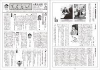 社内報【しんえい】3月号No.103を発行しました。