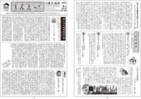 社内報【しんえい】5月号No.104を発行しました。