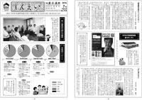 社内報【しんえい】7月号No.105を発行しました。