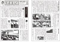 社内報【しんえい】9月号No.106を発行しました。