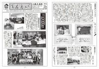 社内報【しんえい】11月号No.107を発行しました。