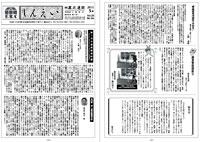 社内報【しんえい】5月号No.86