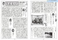 社内報【しんえい】1月号No.108を発行しました。