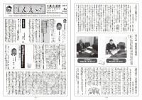社内報【しんえい】3月号No.109を発行しました。