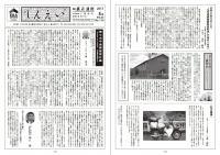 社内報【しんえい】5月号No.110を発行しました。