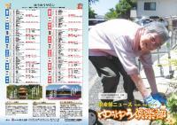 ゆうゆう倶楽部ニュース64号を発行しました。