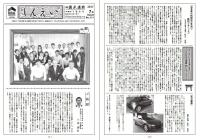 社内報【しんえい】7月号No.111を発行しました。
