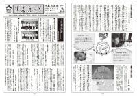 社内報【しんえい】9月号No.112を発行しました。
