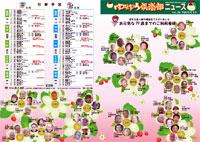 ゆうゆう倶楽部ニュース39号
