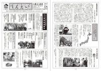 社内報【しんえい】11月号No.113を発行しました。