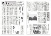 社内報【しんえい】1月号No.114を発行しました。