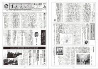 社内報【しんえい】3月号No.115を発行しました。