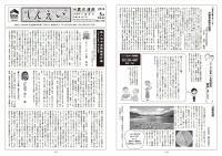 社内報【しんえい】5月号No.116を発行しました。