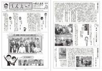社内報【しんえい】7月号No.117を発行しました。