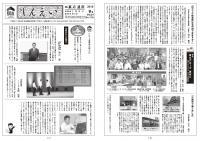 社内報【しんえい】9月号No.118を発行しました。