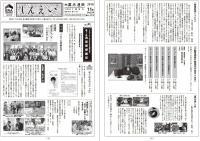 社内報【しんえい】11月号No.119を発行しました。