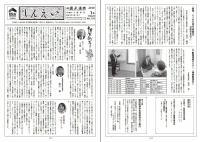 社内報【しんえい】1月号No.120を発行しました。