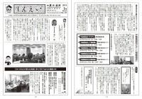社内報【しんえい】3月号No.121を発行しました。