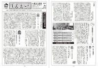 社内報【しんえい】5月号No.122を発行しました。