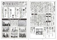 社内報【しんえい】7月号No.123を発行しました。