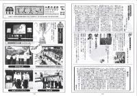 社内報【しんえい】9月号No.88