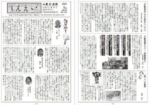 社内報【しんえい】1月号No.126を発行しました。
