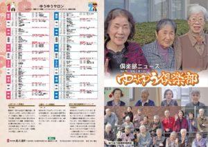 ゆうゆう倶楽部ニュース79号を発行しました。