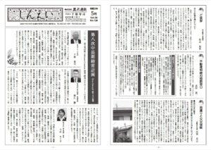 社内報【しんえい】5月号No.128を発行しました。