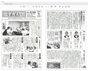 社内報【しんえい】9月号No.130を発行しました。